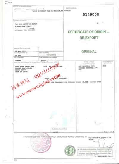 Supplier Certificate Of Origin Like Form A Efmprfta