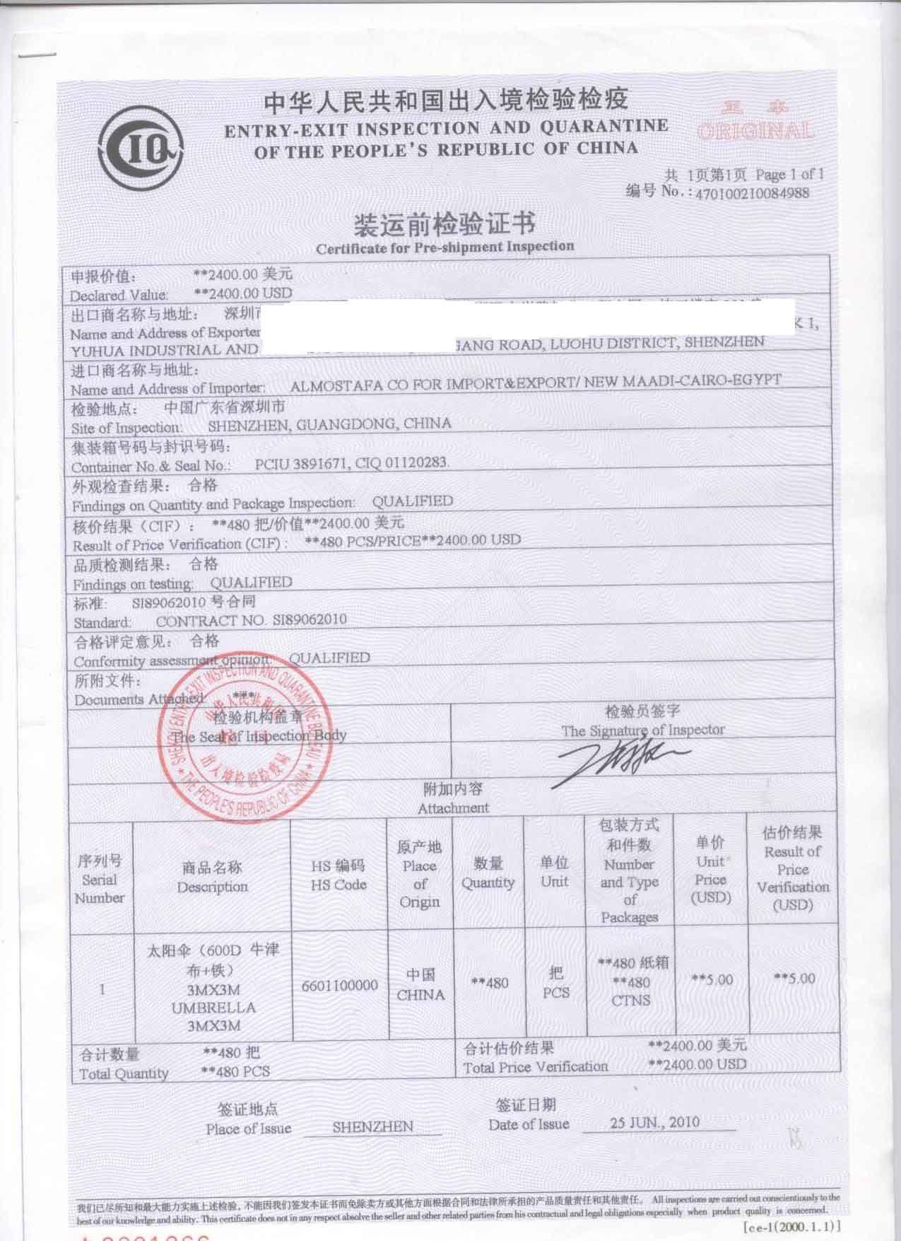 supply ciq certificate to egypt  ciq  documentation